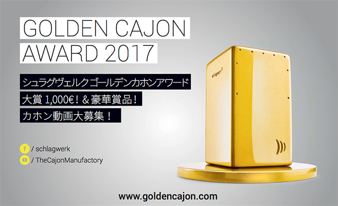 Golden Cajon Award 2017